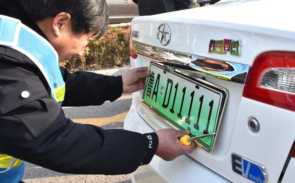 China EV license Plate